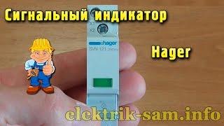 Индикатор Hager SVN121 - обзор