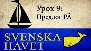Svenskahavet - Урок 9. Дни недели. Времена года. Предлог på. (Уроки шведского языка)