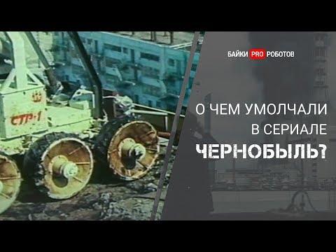 """Сериал """"Чернобыль"""": что осталось за кадром?"""