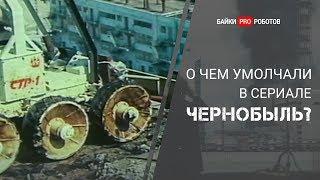 Чернобыль: сериал vs жизнь