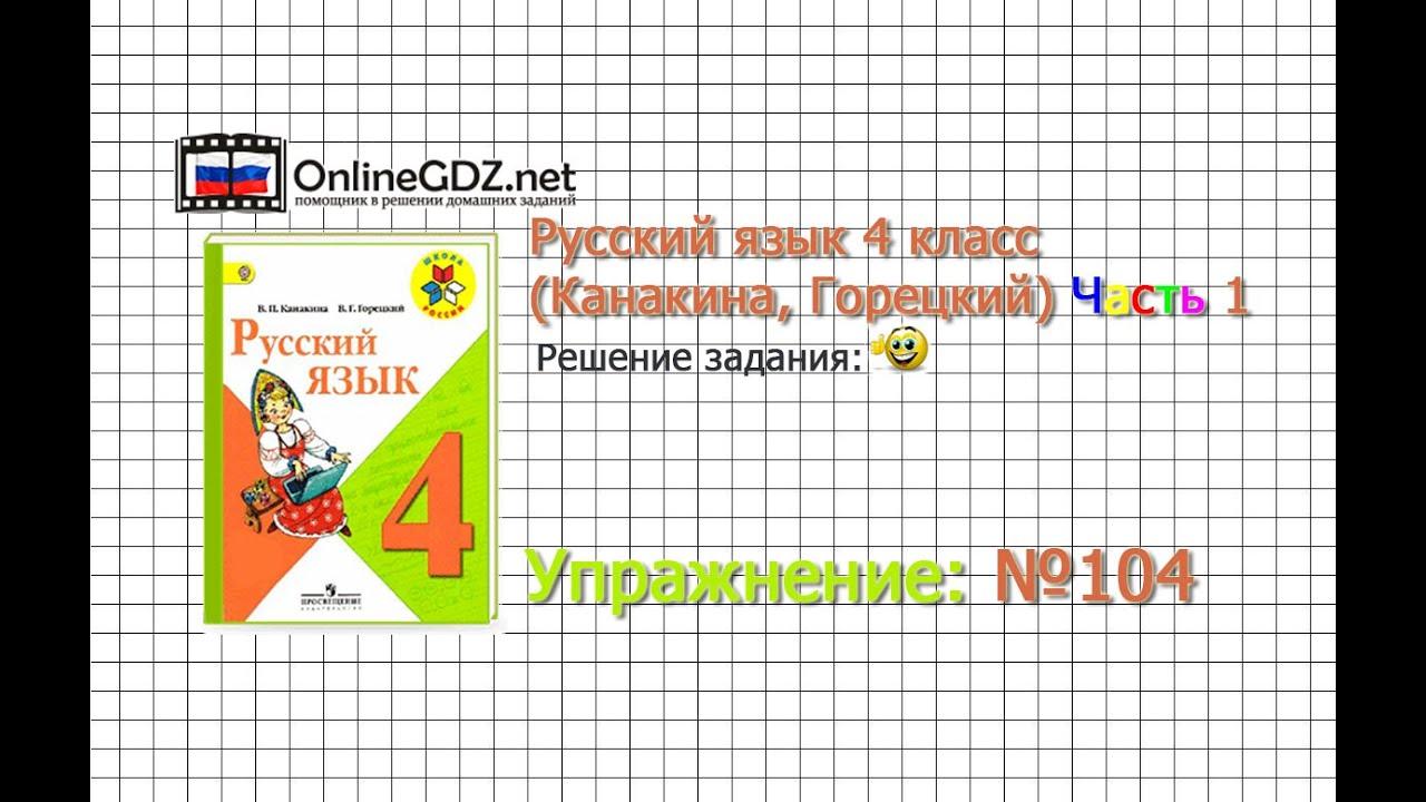Переписать упражнение 104 по русскому языку 4 класса зеленина онлайн бесплатно