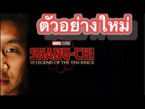 """ตัวอย่าง """"Shang-Chi & The Legend Of The 10 Rings"""" ฮีโร่เอเชียคนแรกในจักรวาล Marvel"""