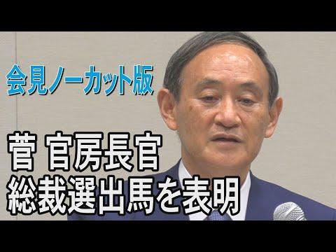 菅官房長官・令和おじさんが総理大臣決定か?