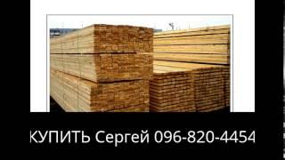 видео Доска обрезная,цена за куб-купить дешево в Москве