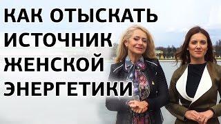 видео Женские тренинги: успешная и женственная НАСТОЯЩАЯ ЖЕНЩИНА