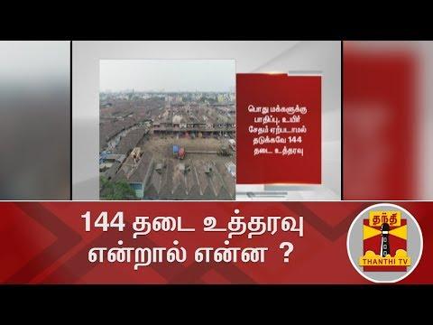 144 தடை உத்தரவு என்றால் என்ன ? | Detailed Report | COVID 19 | Tamil Nadu