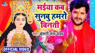 Maiya Kab Sunabu Hamaro Binati | Maiya Ji Boli | Kheshari Lal