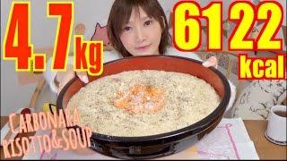 MUKBANG Rich Yolk & Cheese For Carbonara Risotto + Milk Soup ! 4.7kg, 6122kcal CC Available