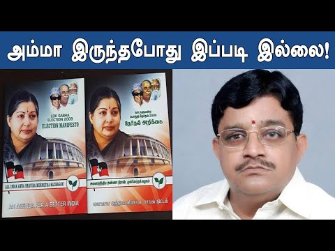 Maitreyanspeaks against AIADMK | மைத்ரேயன் பரபர அறிக்கை! தர்மயுத்தம் 2.0?