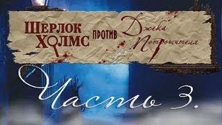 Шерлок Холмс против Джека Потрошителя. Часть 3.