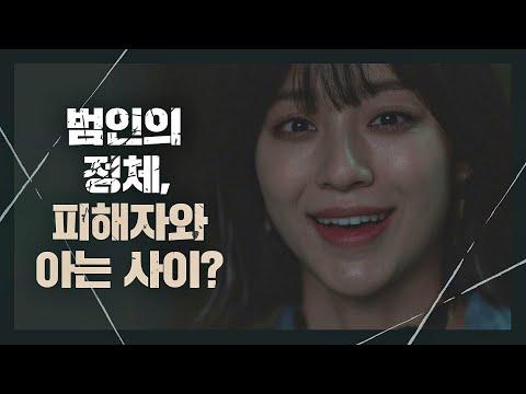 반가운 얼굴로 누군가를 알아본 후, 납치된 강민아 괴물(beyondevil) 2회 | JTBC 210220 방송