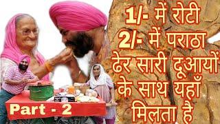 Part 2)1रूपये की रोटी 2 रुपये का पराठा यहाँ लगता है तंदूर वाली आंटी जी फतहे नगर (delhi street food)