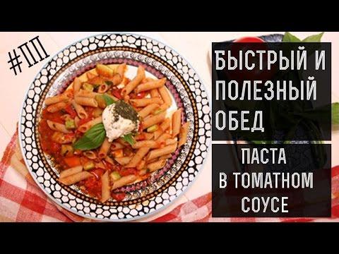 Рецепт Рецепт вкусной пасты с овощами | Готовим легко здоровый обед | Правильное питание