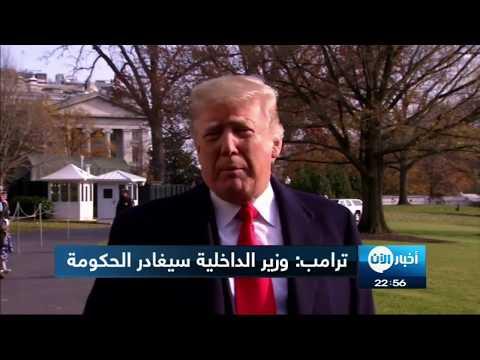 ترامب: وزير الداخلية سيغادر الحكومة نهاية 2018  - نشر قبل 8 ساعة
