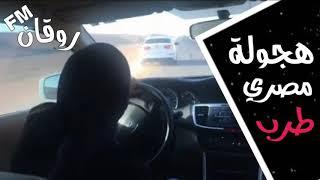 اغاني هجوله ريمكس مصري طرب 2020 - دخلنا البحر غرقوا السفينة   مطلوب اكثر شيء