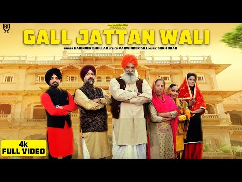 GALL JATTAN WALI (Official Video) | Harinder Bhullar | Latest Punjabi Song 2018