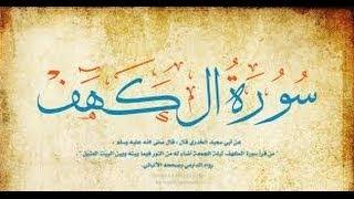 الطبلاوي /سورة الكهف /ترتيل خاشع هادئ