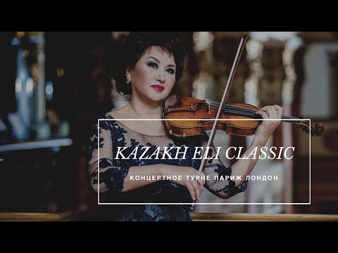 "Айман Мусаходжаева - Турне КазНУИ ""Kazakh Eli classic"""