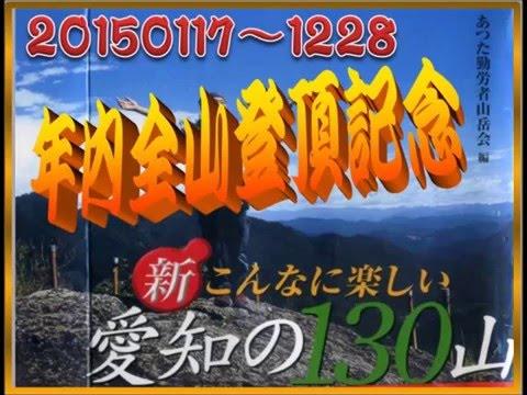 愛知の130山