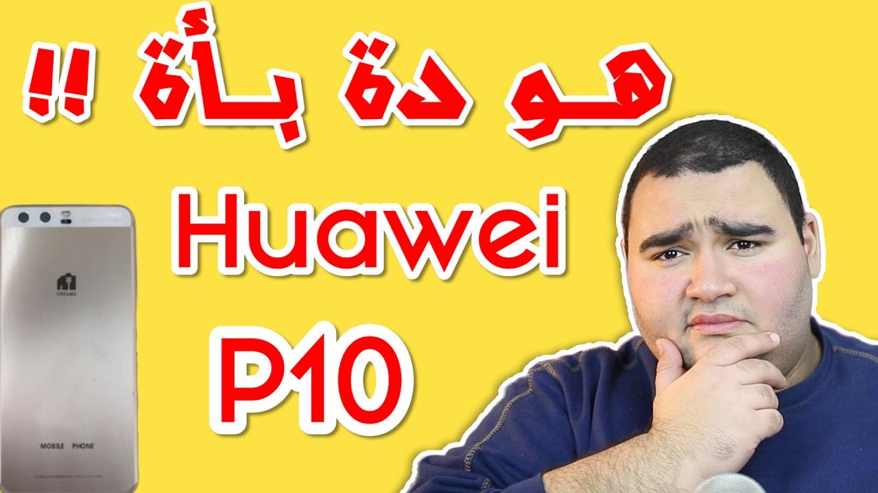 عرفنا كل شئ عن Huawei P10 | أبل تختبر اشياء جديدة وغريبة فى iPhone 8