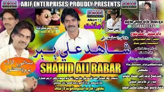 TUNJHA DUKH SHAHID BABAR NEW SONG E...