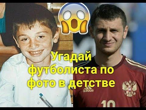 Угадай футболиста по фото в детстве - YouTube