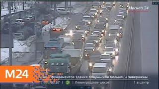 Смотреть видео Авария на Профсоюзной спровоцировала небольшой затор - Москва 24 онлайн