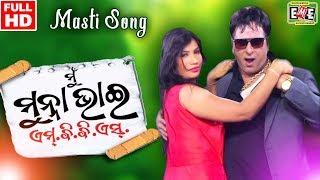 ମୁଁ ମୁଁନାଭାଇ -MUN MUNNA BHAI   MASTI SONG   EASTERN MEDIA  JUNIOR SANJAY DUTTA  SEEMA