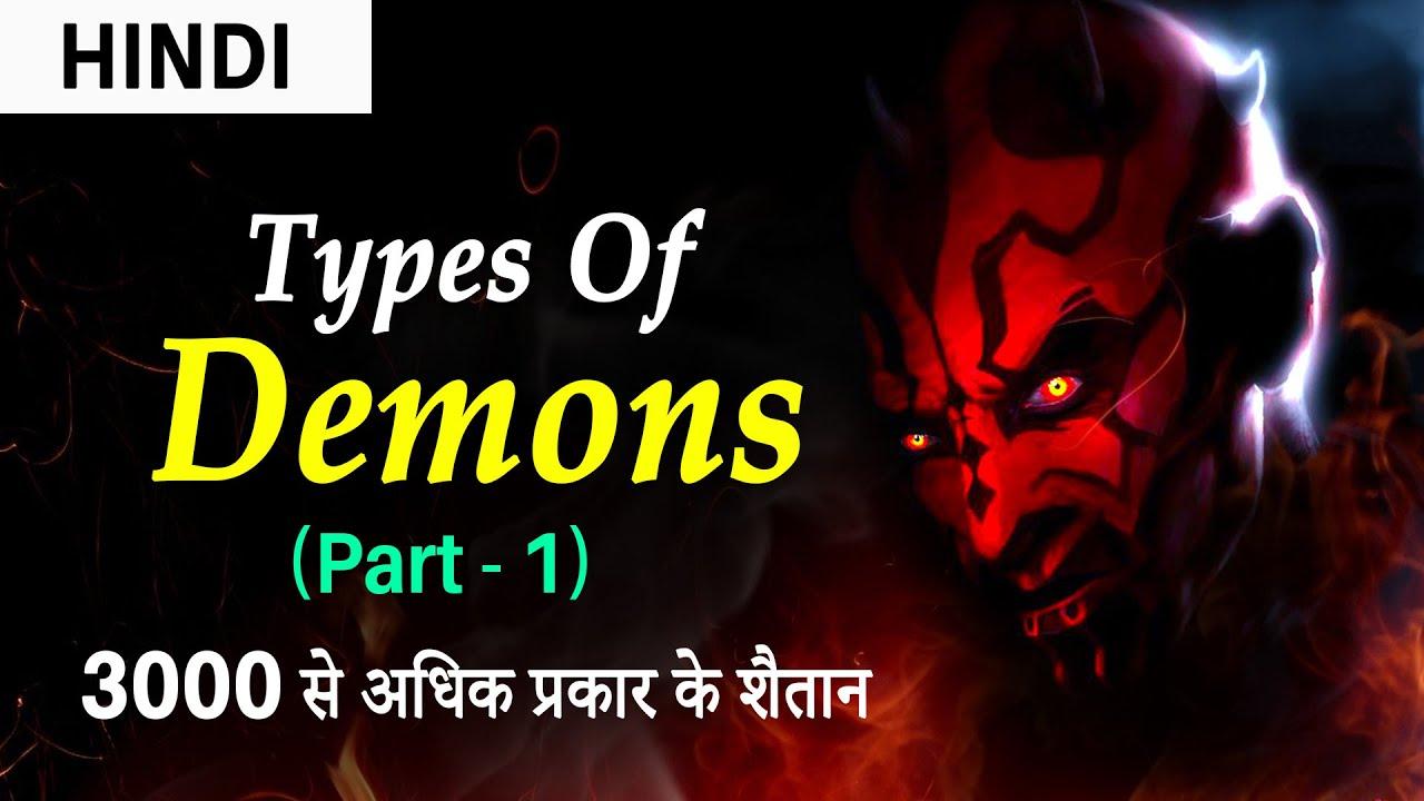TYPES OF DEMONS - (Part -1)   नरक के शैतान   Demonology - Demon, Devils, & Evil Spirits