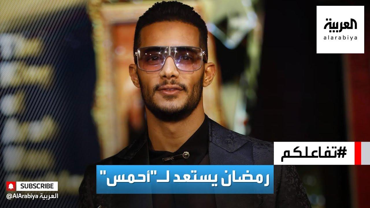 تفاعلكم |  محمد رمضان يثير الجدل بإعلانه فيلم -أحمس-