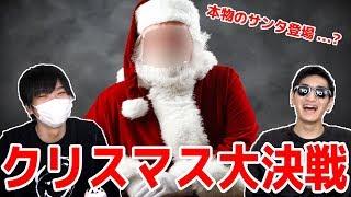 ポッキーとれんのクリスマス3本勝負