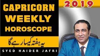 Weekly Horoscope in Urdu Capricorn | Ye Hafta Kaisa Rahega 2019| Astrology Predictions Star Zaicha