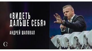 Видеть дальше себя - Андрей Шаповал