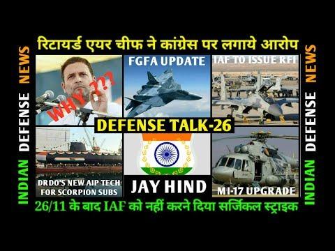 Indian Defence News,FGFA india,Mi-17 Upgrade,DRDO's AIP system,IAF issue RFI,Defense Talk,Hindi