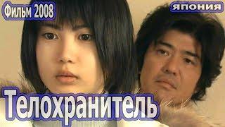 Телохранитель HD 2008 Детектив Япония Драма про подростков русская озвучка