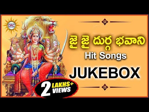 Jai Jai Durga Bhavani 2017 Hit Songs Jukebox | Lord Durga Special | Disco Recording Company