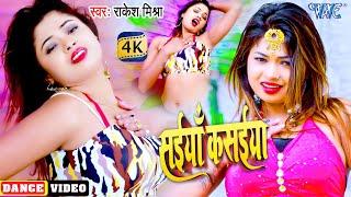 #Dance Video - सईयाँ कसईया   #Rakesh Mishra का सबसे ब्लास्ट   Saiyan Kasaiya    Bhojpuri Song 2021