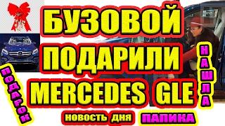 Дом 2 НОВОСТИ - Эфир 13.02.2017 (13 февраля 2017)