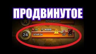 4000 ПОСЛЕДНИЙ ЭТАП Испытание санты Empires puzzles