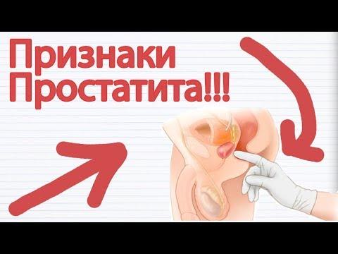 Признаки простатита у мужчин!  Симптомы простатита и как их ИЗБЕЖАТЬ!