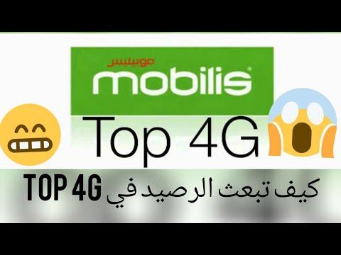 كيف تفليكسي في Mobilis TOP 4G