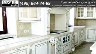 Элитная кухонная мебель на заказ- SHKAFSTUDIO.RU(, 2014-01-04T07:32:01.000Z)