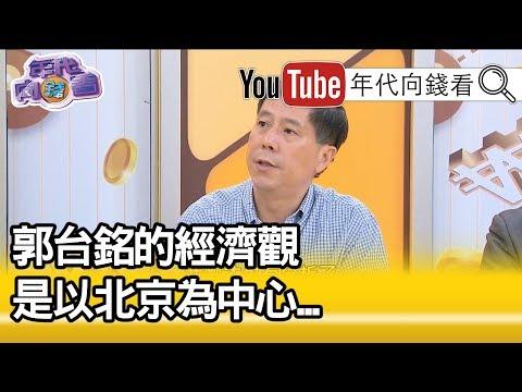 精彩片段》汪浩:台灣現在的幾個區域貿易協議並不是由北京決定的!【年代向錢看】