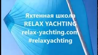 Обучение яхтингу IYT в Турции. Курсы управления парусной/моторной яхтой в школе Relax Yachting