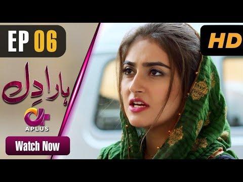 Pakistani Drama   Haara Dil - Episode 6   Aplus Dramas   Danish Taimoor, Hiba Bukhari