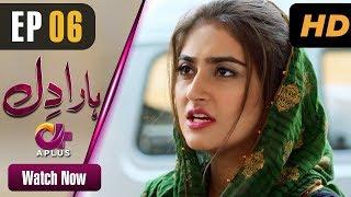 Pakistani Drama | Haara Dil - Episode 6 | Aplus Dramas | Danish Taimoor, Hiba Bukhari