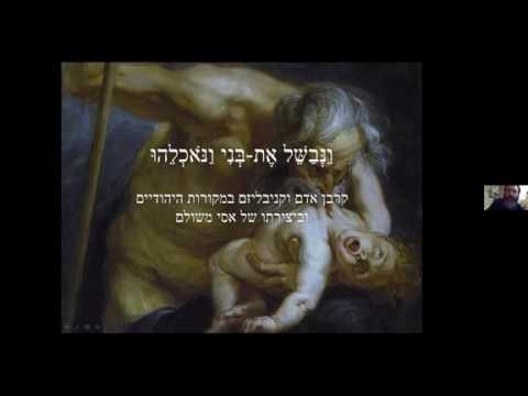 אסי משולם | וַנְּבַשֵּׁל אֶת-בְּנִי וַנֹּאכְלֵהוּ: קרבן אדם וקניבליזם במקורות היהודיים וביצירתי