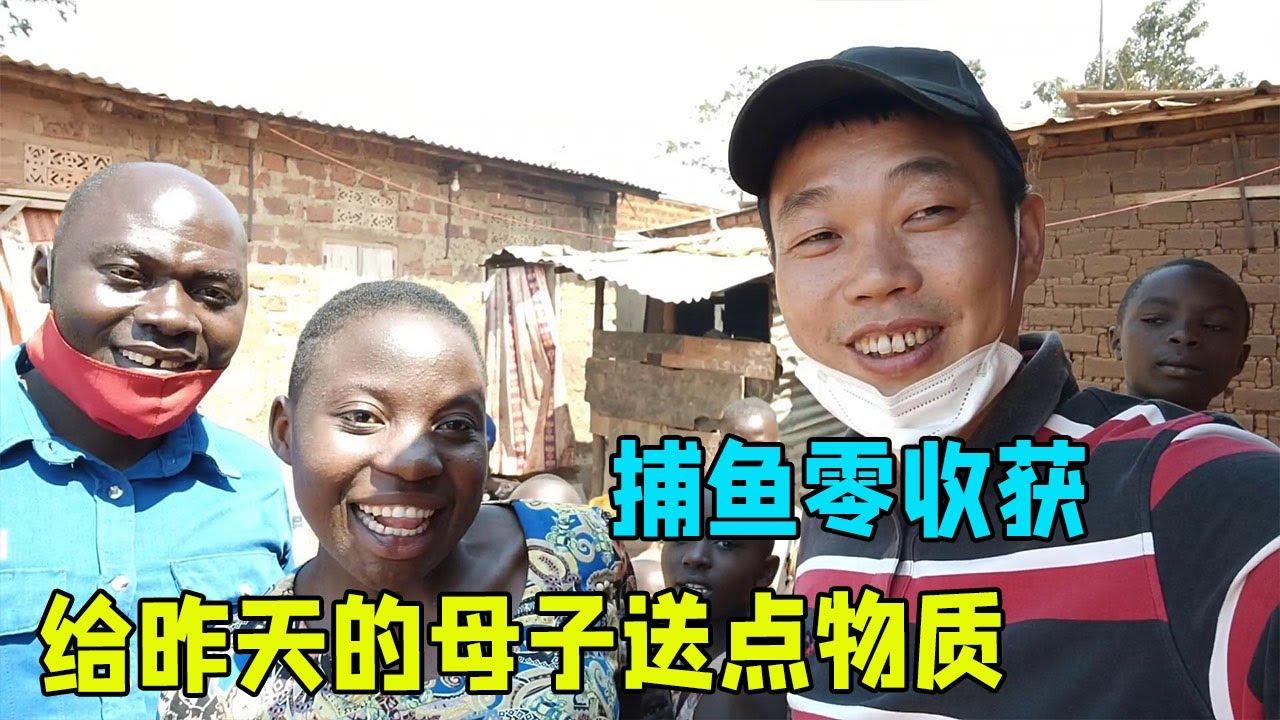 今天捕鱼又是空军,昨天视频的非洲母子评论很多,给她们送点物资。【带你一起看非洲】