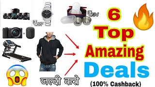 6 Cheap best Deals available on amazon hurry up! to buy 😮