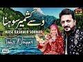 Wase Kashmir Sohna   Tahir Nayyer   Latest Punjabi Songs   Thar Production